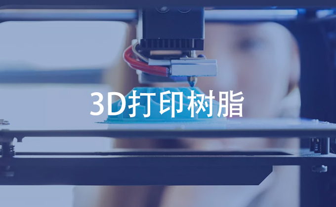 3D打印树脂